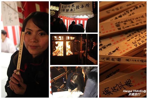 八坂神社-祈願木