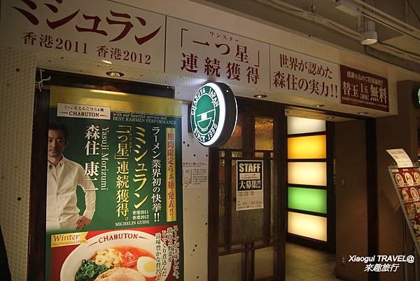 京都美食-ちゃぶ屋とんこつらぁ麺 CHABUTON