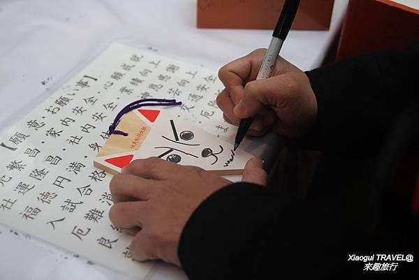 稻荷大社-小豆手繪繪馬