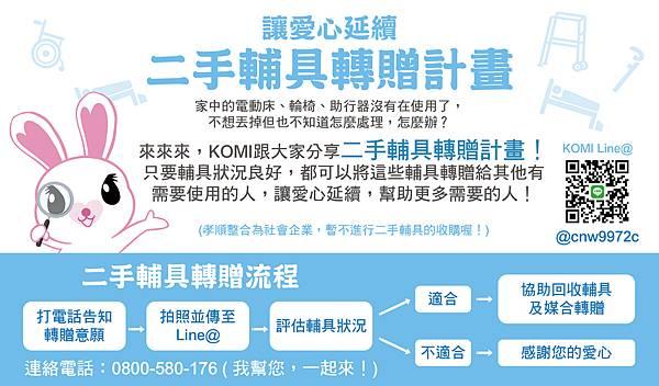 KOMI二手輔具轉贈DM-01.jpg