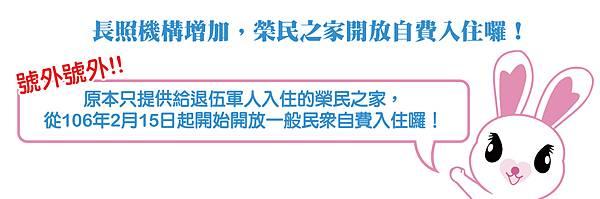 榮民之家開放一般民眾自費入住-03.jpg