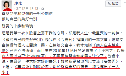 瓊瑤FB.png