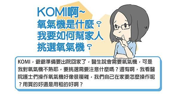 氧氣機是什麼?我要如何幫家人挑選氧氣機?-01.jpg