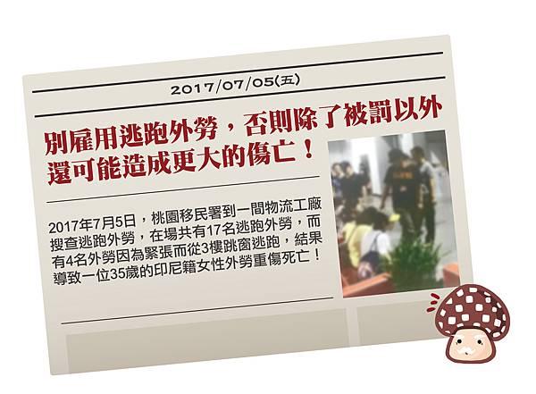 新聞 外勞逃跑-01.jpg
