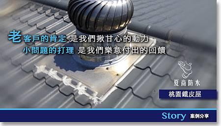 夏商blogBanner_桃園鐵皮屋02案例分享