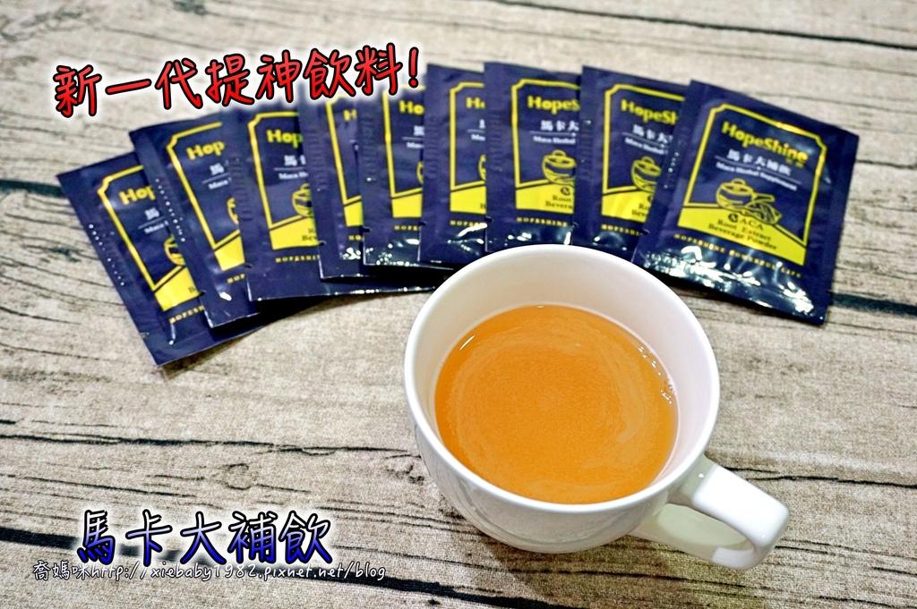 馬卡大補飲DSC00334-19_Fotor.jpg