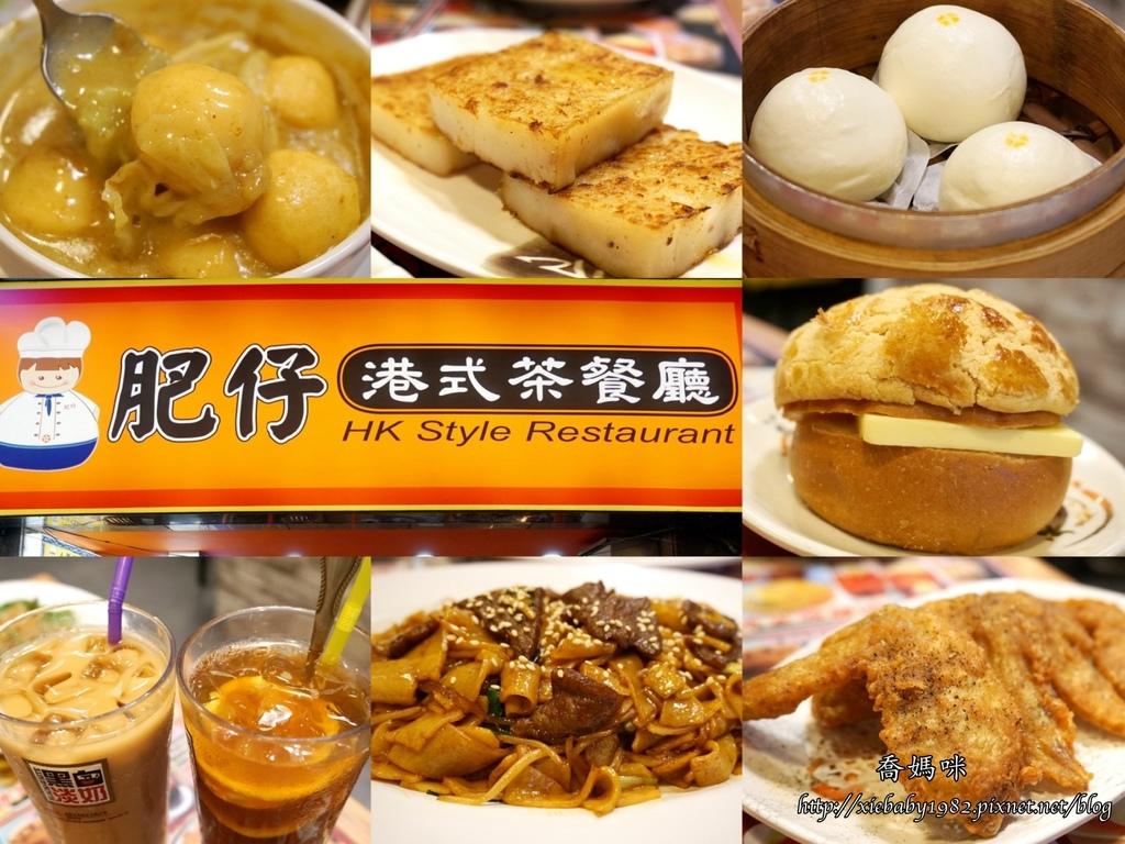 肥仔港式茶餐廳肥仔港式茶餐廰_8000-109.jpg
