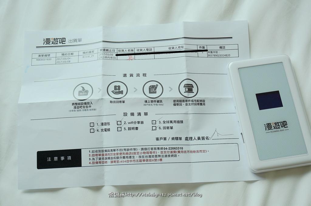 漫遊吧wifi15_副本.jpg