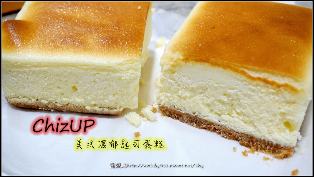 ChizUP!美式濃郁起司蛋糕16_副本.jpg