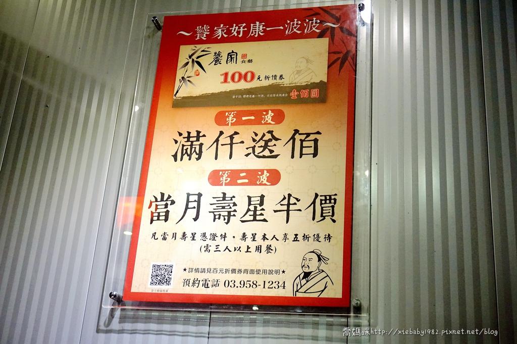 宜蘭無菜單料理-饕家食藝40.jpg