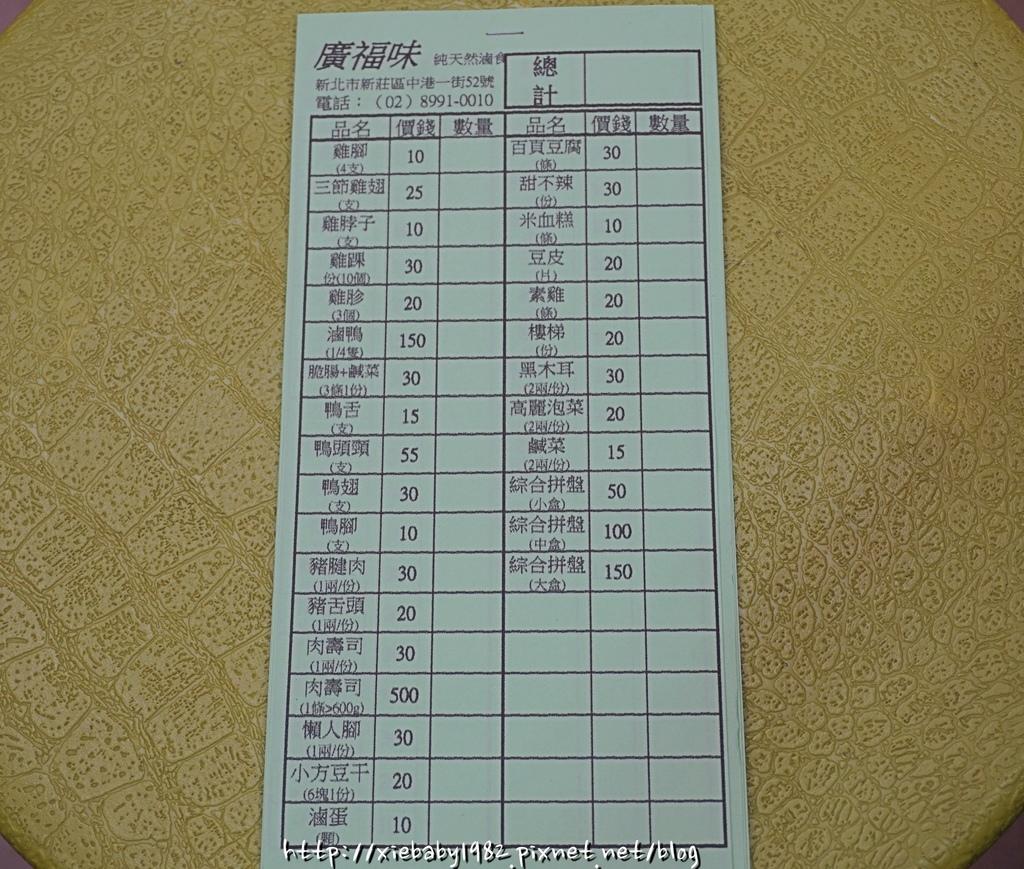 新莊廣福魯味DSC06470-094.JPG