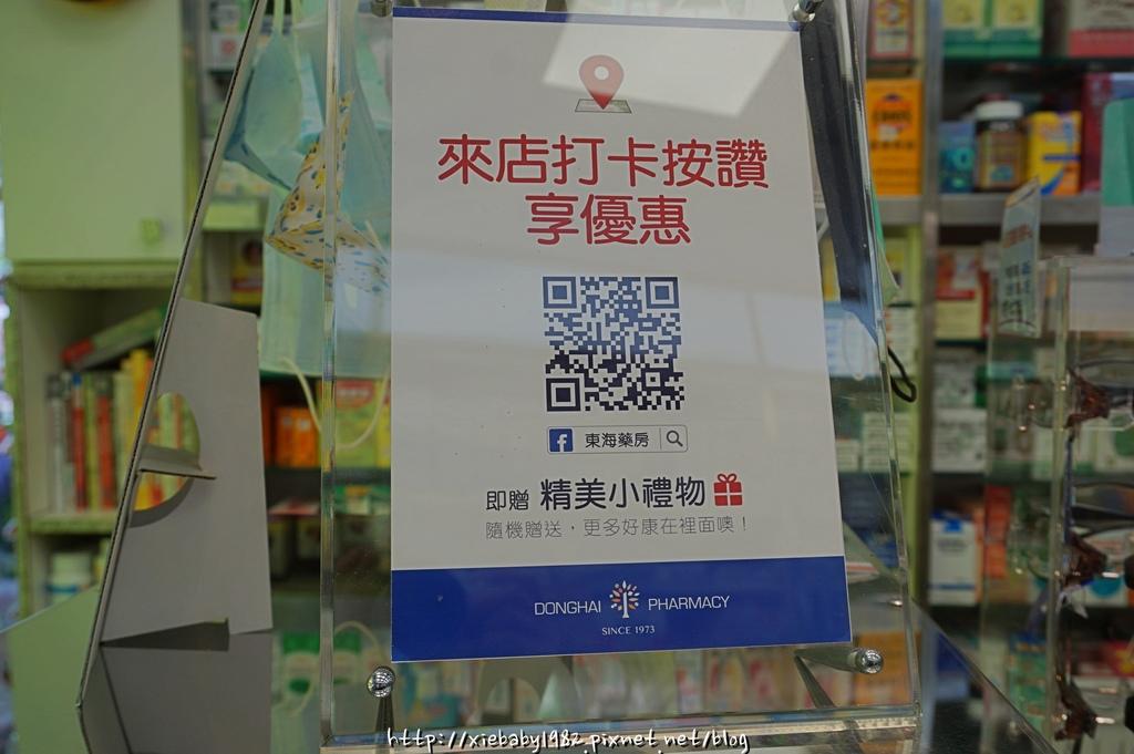 台中東海藥局DSC06091-100.JPG