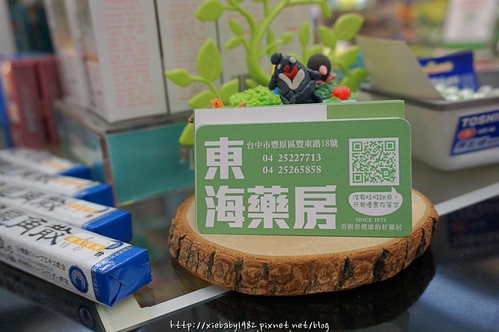 台中東海藥局DSC06124-121.JPG
