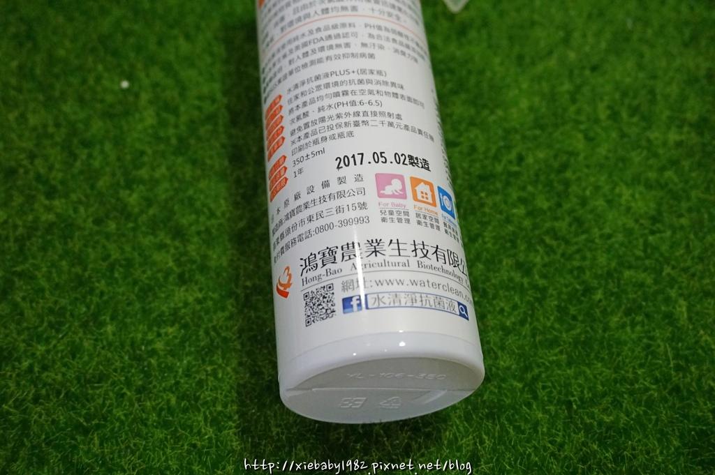 水清淨抗菌液 DSC06874-015.JPG
