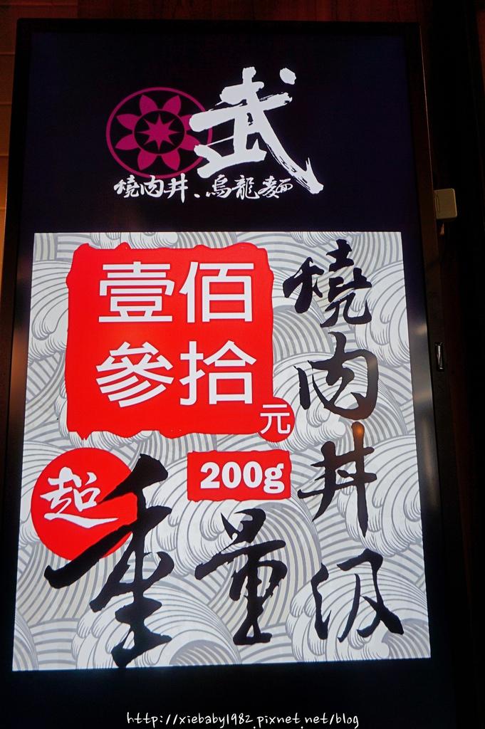 武燒肉丼DSC06987-049.JPG