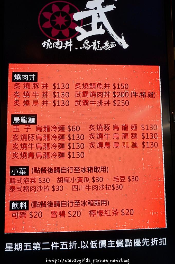 武燒肉丼DSC06992-054.JPG