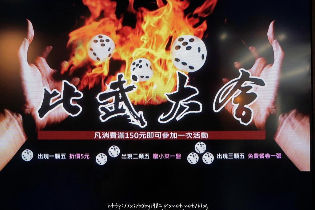 武燒肉丼DSC06983-046.JPG