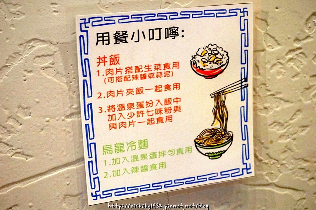 武燒肉丼DSC06969-033.JPG