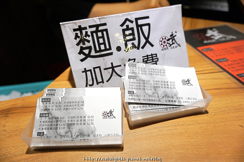 武燒肉丼DSC06935-001.JPG