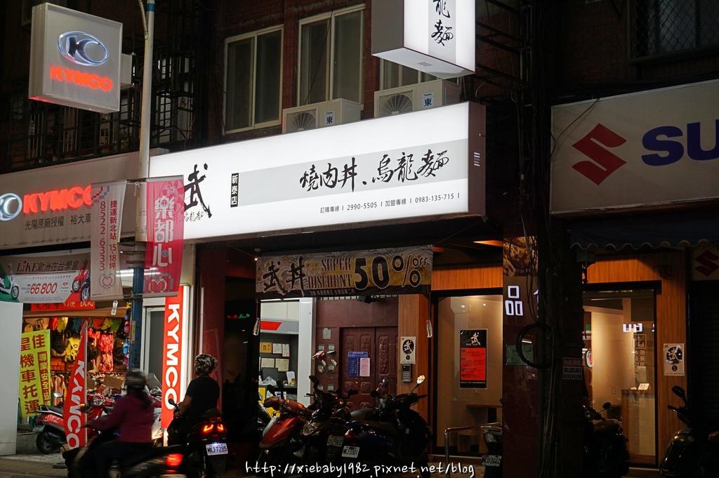 武燒肉丼DSC07095-142.JPG