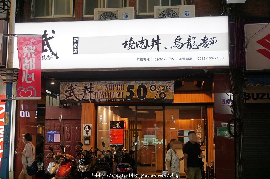 武燒肉丼DSC07090-137.JPG