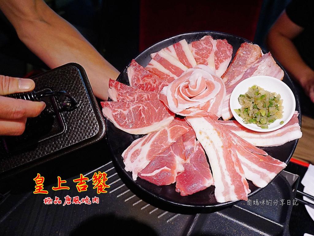 皇上吉饗品唐風燒肉..jpg