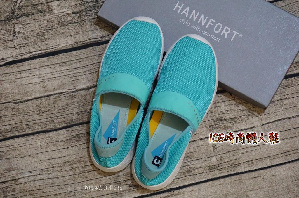 HANNFORT- ICE時尚懶人鞋DSC09676-020-1.jpg