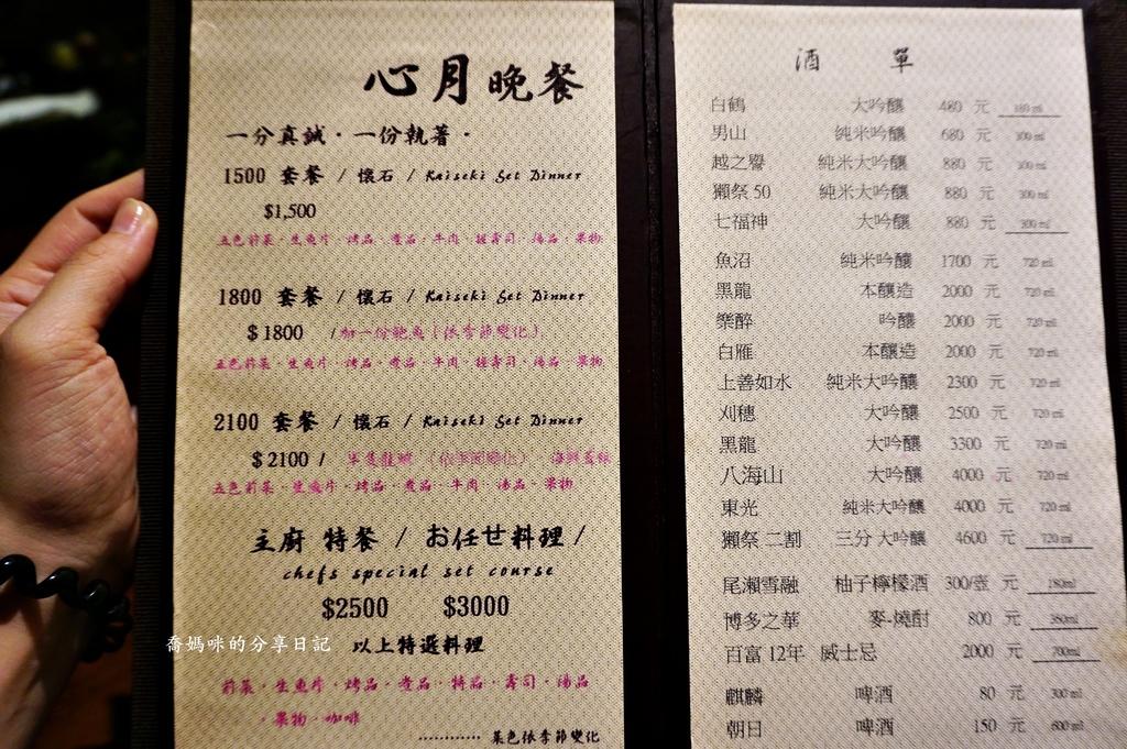 心月懷石料理DSC09331-010.JPG