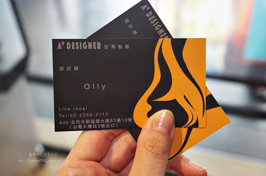 A+ Designer 空間髮藝DSC00073-044.JPG