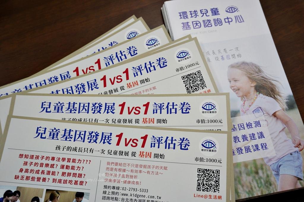 環球兒童基因檢測DSC03249-030.JPG