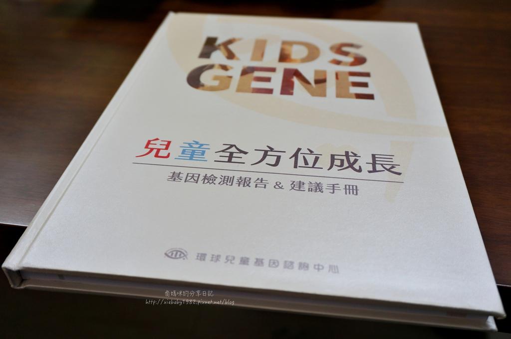 環球兒童基因檢測DSC03232-024.JPG