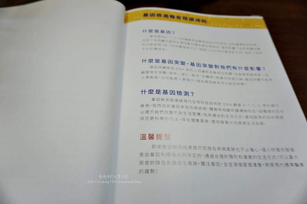 環球兒童基因檢測DSC03229-021.JPG
