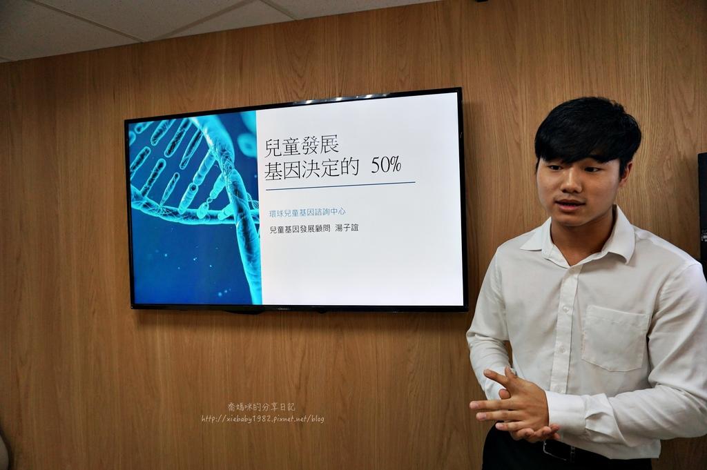 環球兒童基因檢測DSC03195-006.JPG