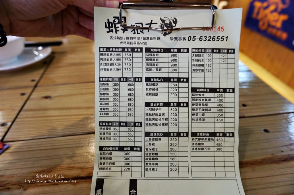 雲林蝦狠大活蝦DSC03475-020.JPG