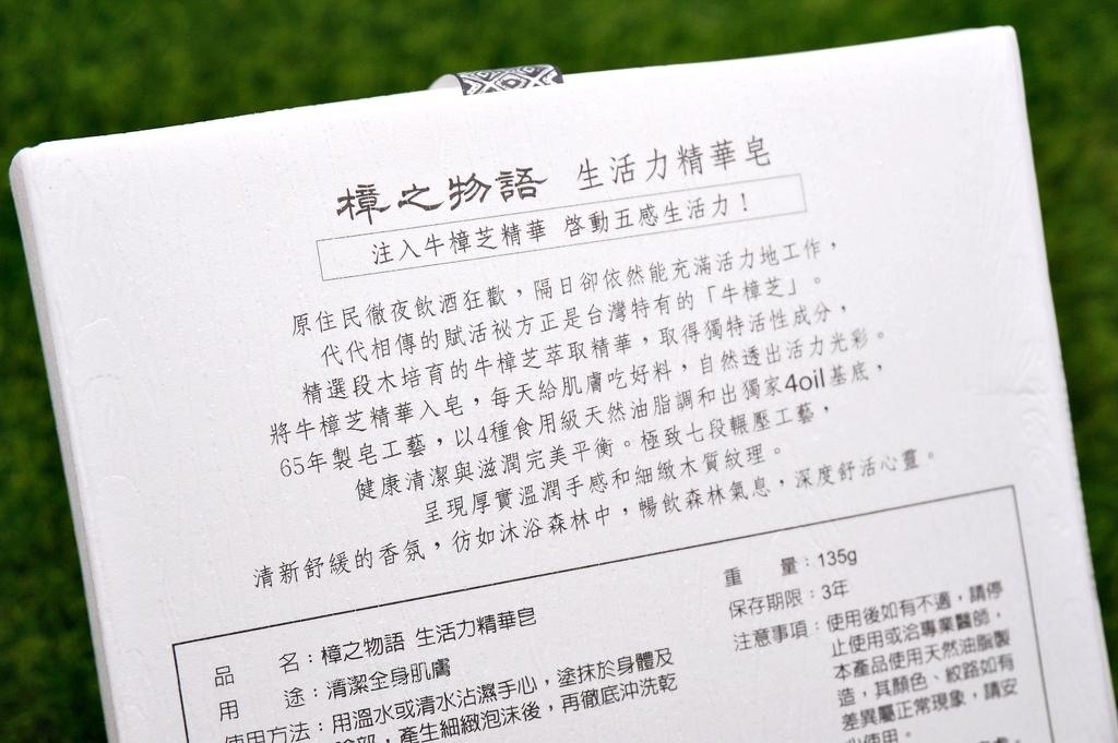 樟芝物語DSC04182-021.JPG