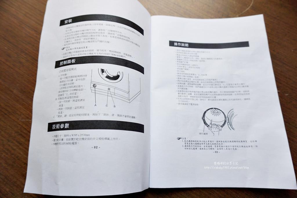 烘衣機烘衣機DSC04132-026-026.JPG
