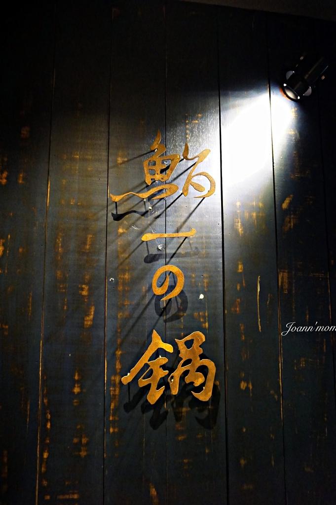 鮨一鍋鮨一鍋DSC04657-118-105.JPG