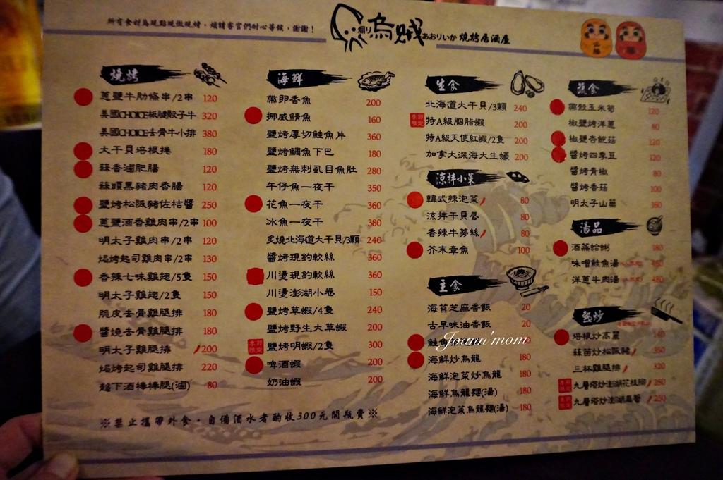 煽烏賊居酒屋DSC05851-097.JPG