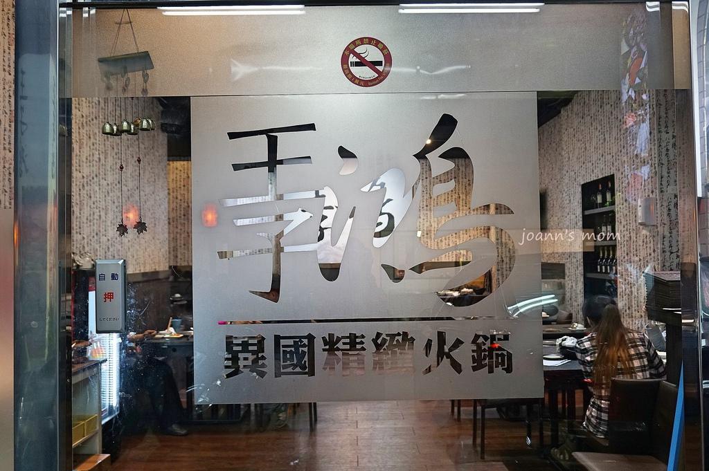 三重王子鴻鍋物78.jpg