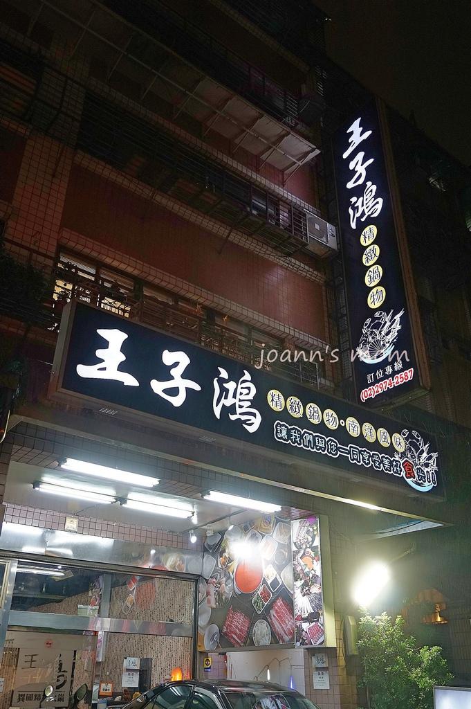 三重王子鴻鍋物76.jpg