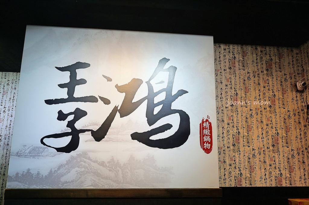 三重王子鴻鍋物17.jpg