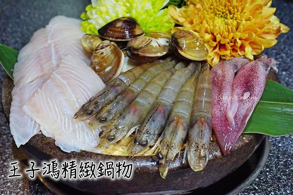 三重王子鴻鍋物45-1.jpg