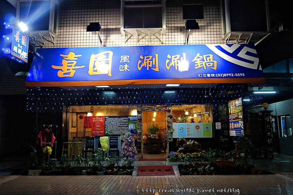 喜園涮涮鍋-新莊總店DSC04064-235.JPG