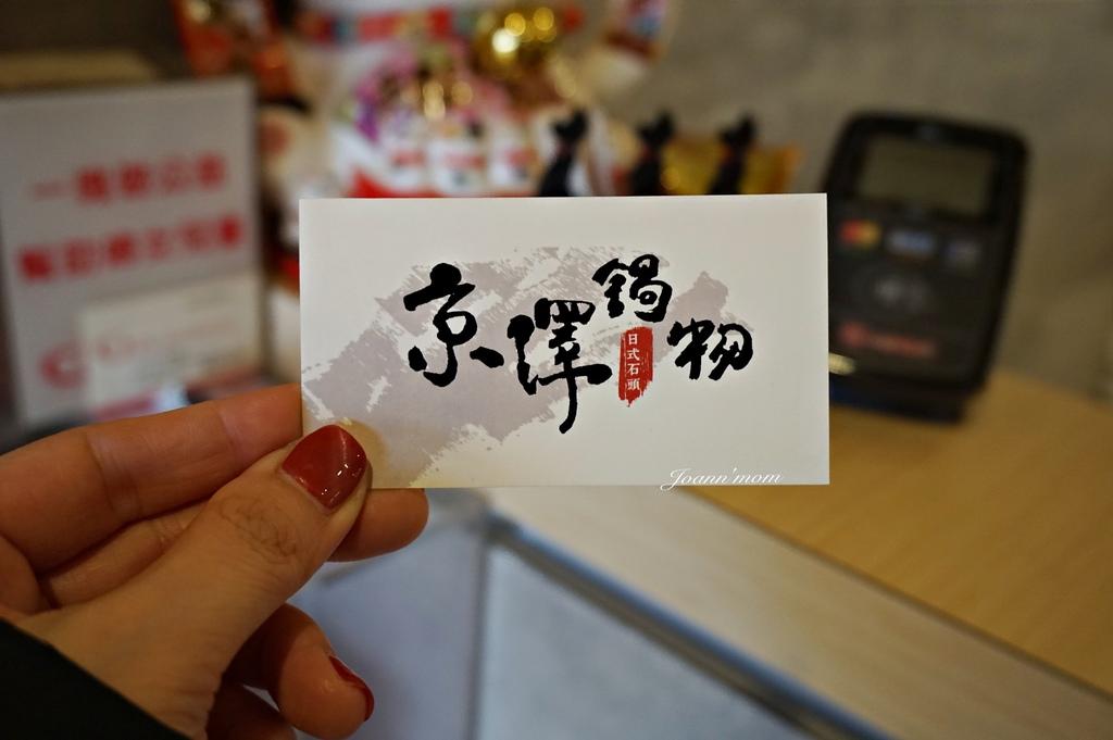 三重京澤日式鍋物DSC07400-042.JPG