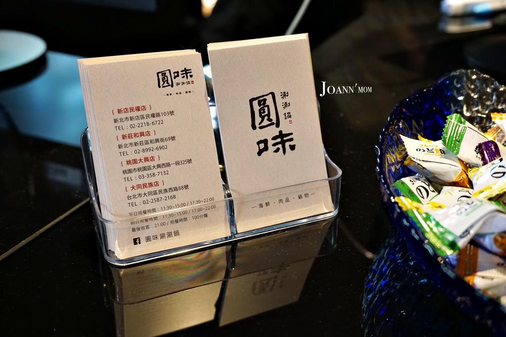 新莊圓味涮涮鍋DSC08057-051.JPG