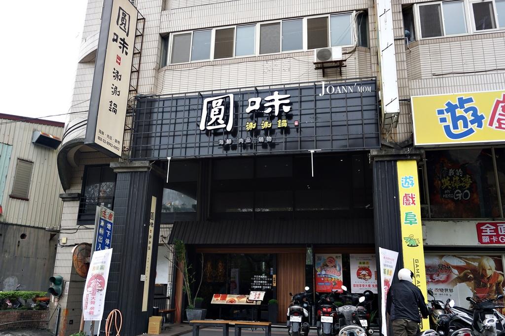 新莊圓味涮涮鍋DSC08070-063.JPG