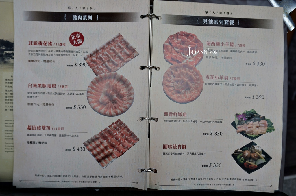 新莊圓味涮涮鍋DSC08078-071.JPG