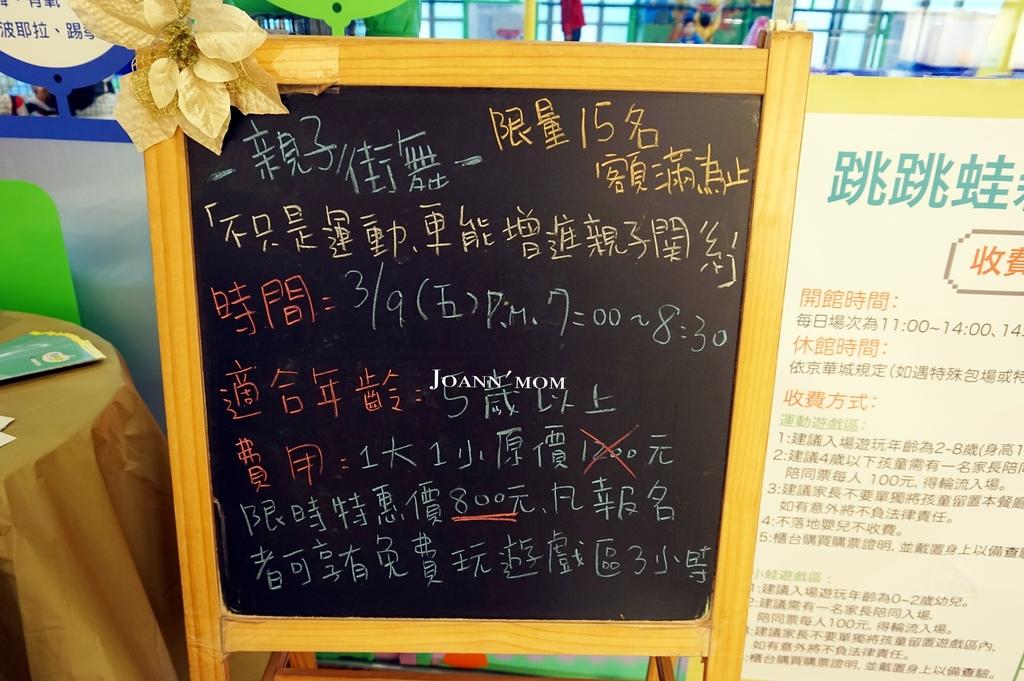 跳跳娃親子餐廰DSC08536-087.JPG