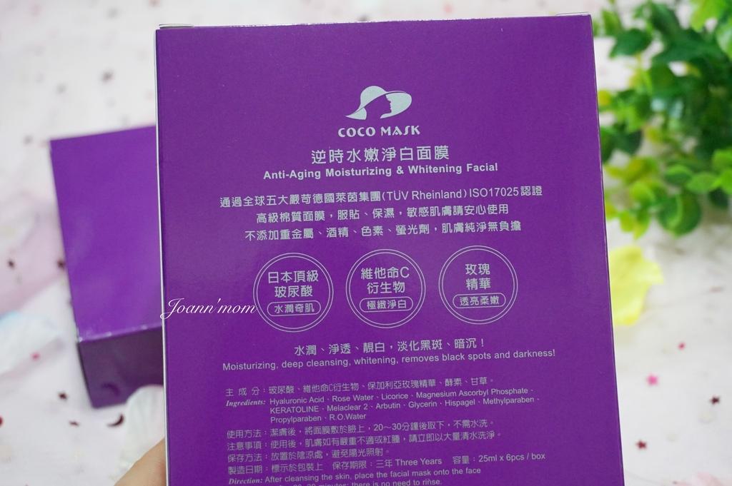 coco mask面膜DSC09217-003.JPG