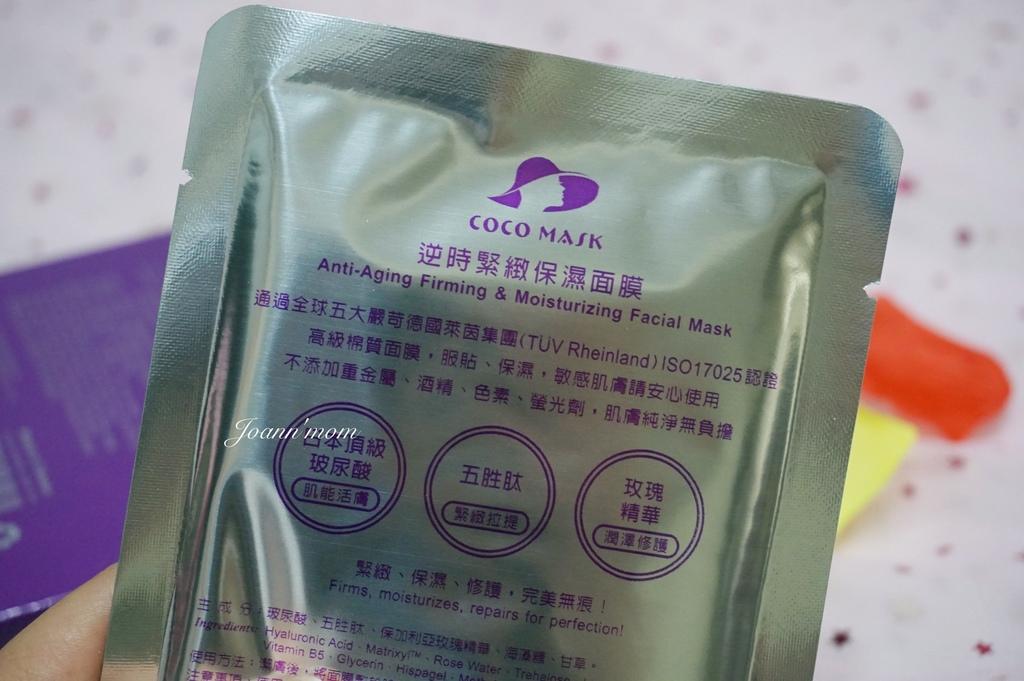 coco mask面膜DSC09224-008.JPG